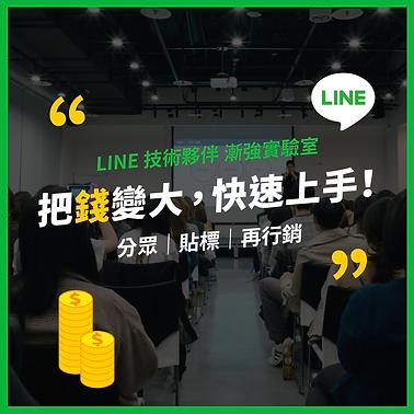 漸強實驗室廣告海報for官網2-13.png