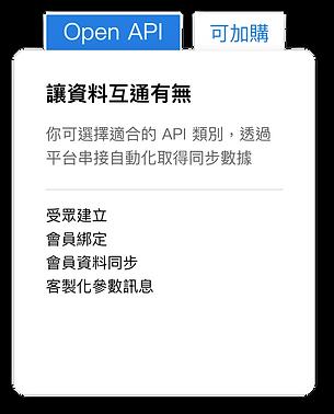 企業版api1227_1.png
