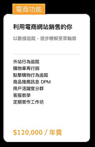 企業版電商功能1222.png