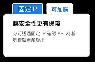 企業版個定IP1223.png