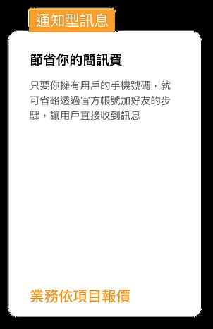 通知型訊息1231.png