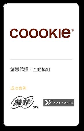 cookie1124_1.png