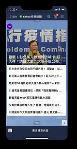 yahoo奇摩新聞.png