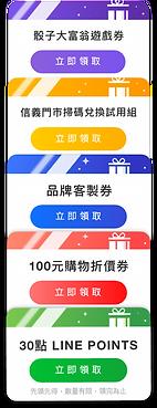 line_互動模組_獎項管理_0416.png