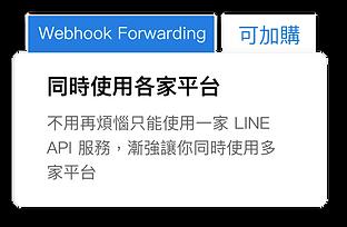 webhook forwarding 0115.png