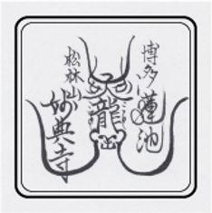龍神ゴム印2.jpg