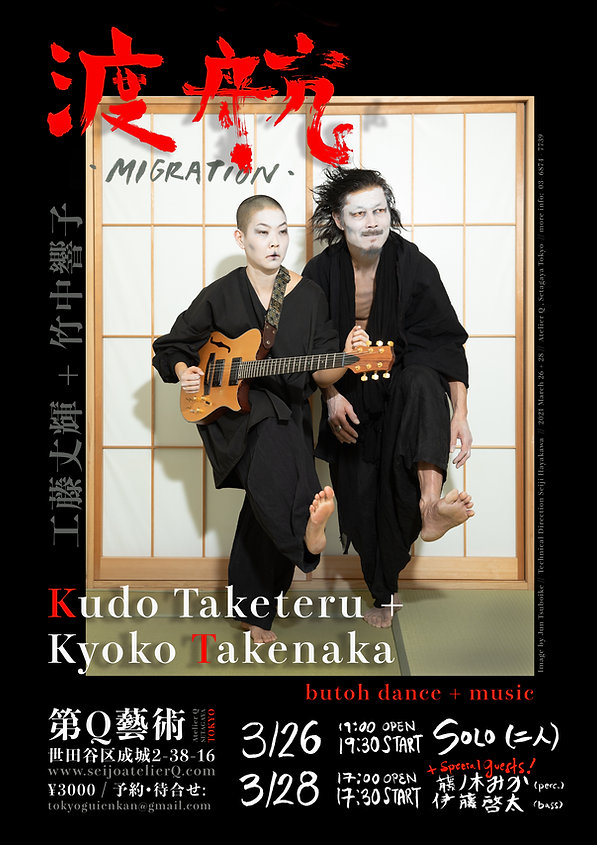 01_A_Kudo_Kyoko_kanji_side.jpg