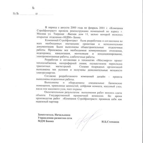 МДМ ТВЕРСКАЯ.jpg