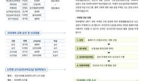 고신대학교 의과대학 news letter 2021/9/13