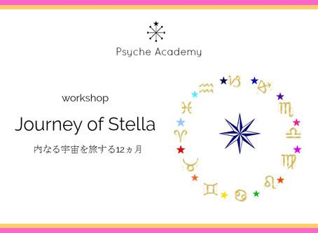 VOL.013 Journey of Stella*~内なる宙を旅する12ヵ月(7月編)