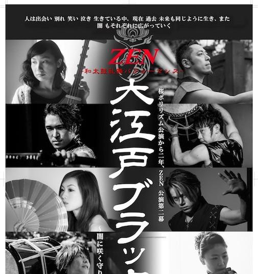 大江戸ブラック 東京公演