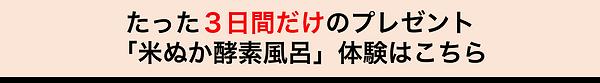 こめタイトル.png