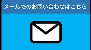 メール.png