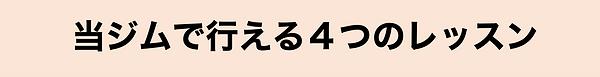 4つの.png