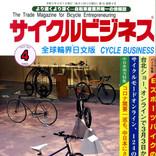 サイクルビジネス