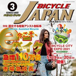 BYCYCLE JAPAN
