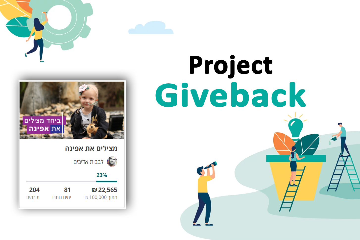 project giveback.png