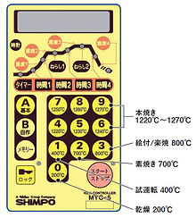 小型電気窯 DMT-01 マイコン