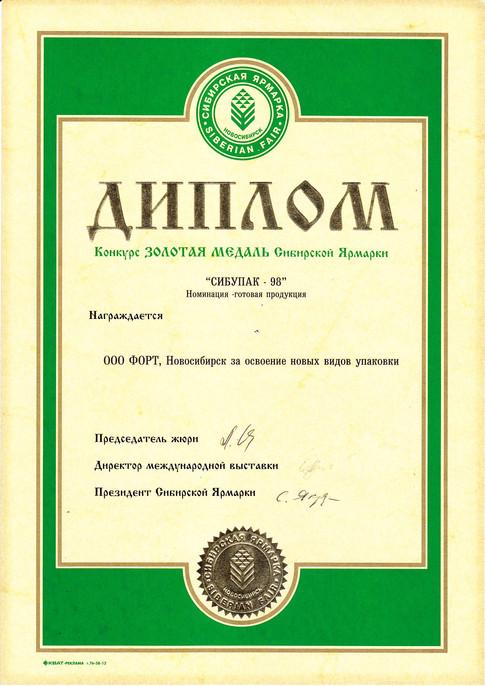 Диплом СибУпак 98