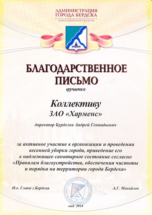 Администрация г. Бердска
