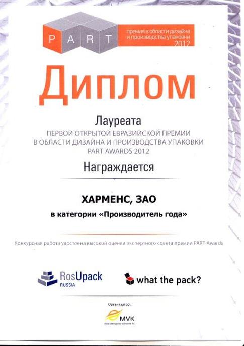 Диплом Росупак 2014
