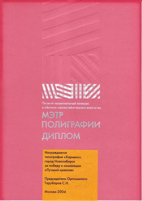 Диплом Лучший креатив 2004