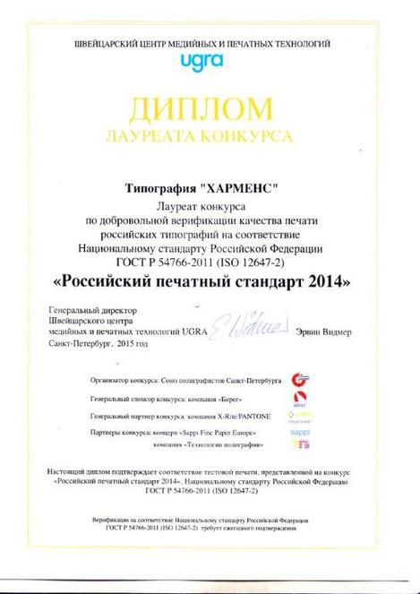 Диплом Российский печатный стандарт