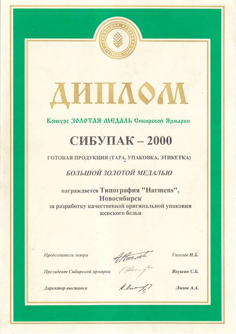 Диплом СибУпак 2000