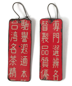 Red Chinese Earrings