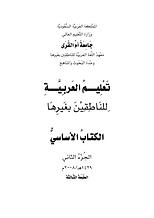 Livre de la Mecque 2_1.png