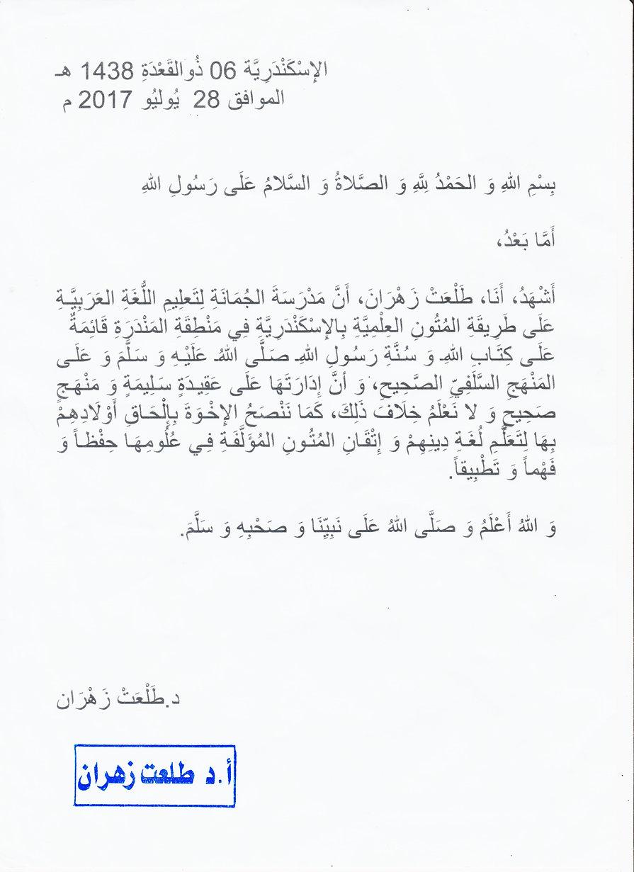 Recommandation Talaat Zahran