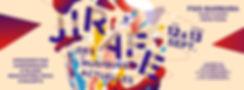 JIRAFE 2019 banner.jpg