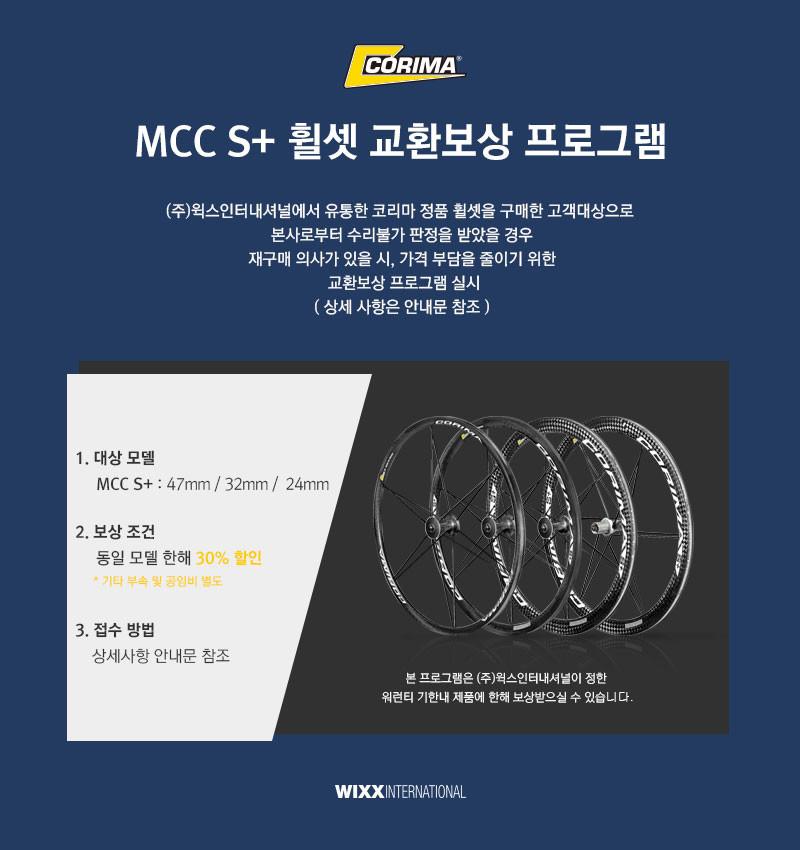 코리마 mcc s+ 휠셋 교환보상 프로그램