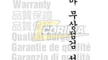 코리마 무상점검 이벤트!!!