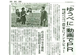 熊本新聞.jpg
