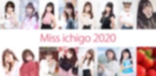 ミスいちご2020.jpg