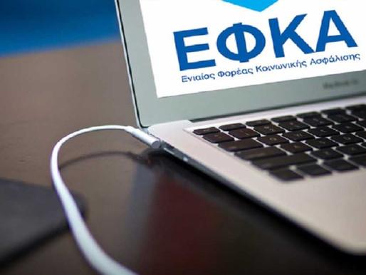 """""""Πληγή"""" στα Ταμεία του ΕΦΚΑ- Μειώθηκαν κατά 360 εκατ. Ευρώ οι εισφορές του α΄τριμήνου"""