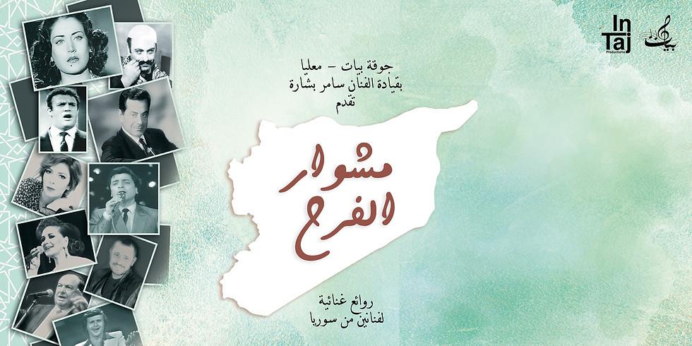 مشوار الفرح - روائع غنائية لفنانين من سوريا