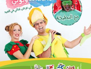 فوزي موزي وتوتي مع البطيخة في العيد - رام الله