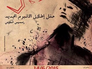 """عرض """"دجل"""" شفاعمرو  14/6/2015"""