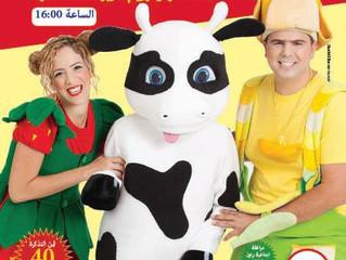 فوزي موزي وتوتي والبقرة موو واصلين على الناصرة في تاريخ 21.3.2015