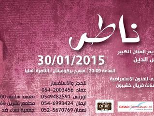 """""""ناطر"""" عرض موسيقي إستعراضي راقص في الناصره. يوم الجمعة بتاريخ 30.1.2015"""