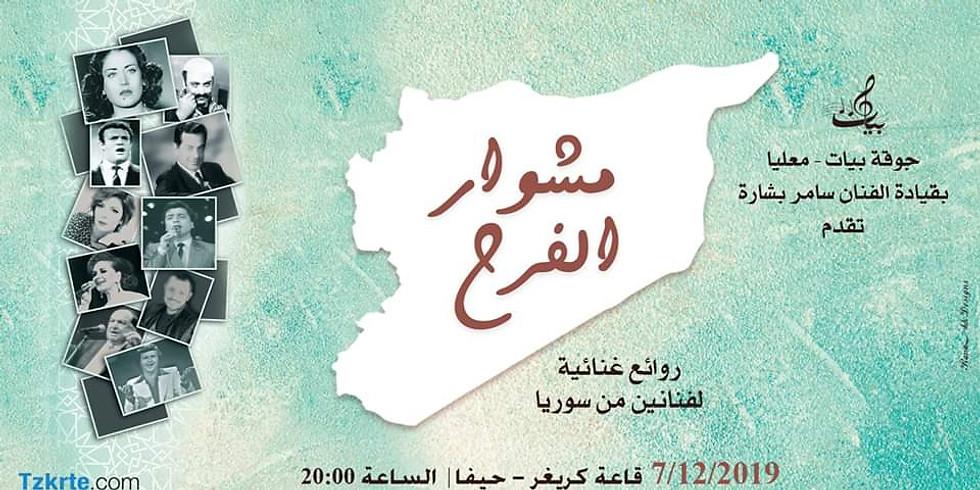 مشوار الفرح لجوقة بيات في حيفا