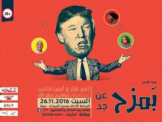 بمزح عن جد حيفا  26/11