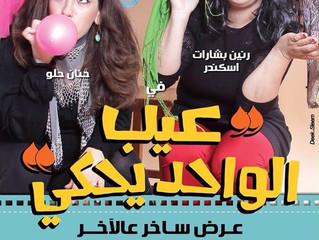 عيب الواحد يحكي الناصره 28/5/2015