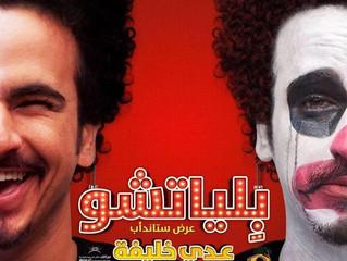 عدي خليفة • بلياتشو | عرض ستاند أب - 11.11 حيفا