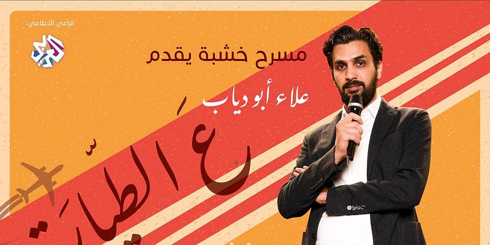علاء أبو دياب - ع الطيارة 12/02/2020