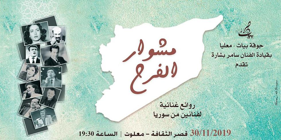مشوار الفرح 30/11/2019