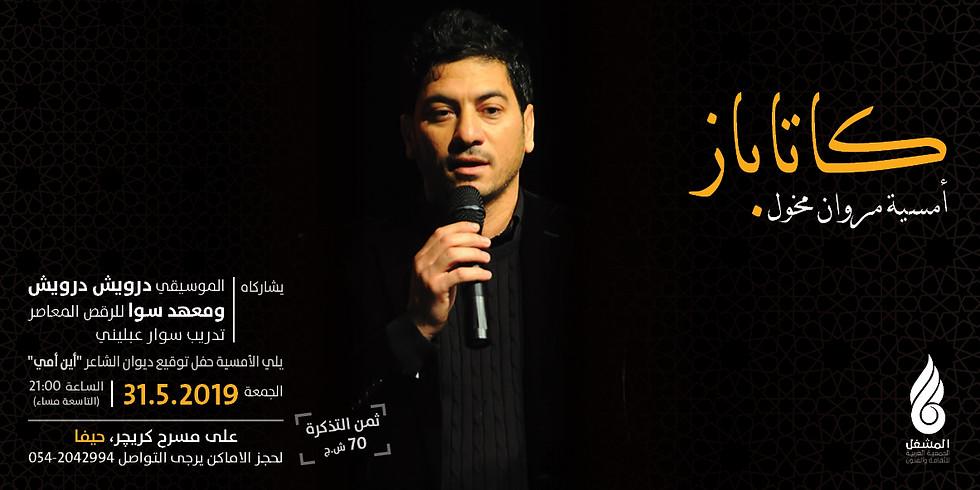 كاتاباز  | أمسية مروان مخول في حيفا