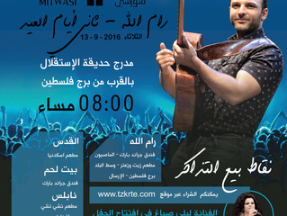 هاني متواسي ثاني ايام العيد - رام الله